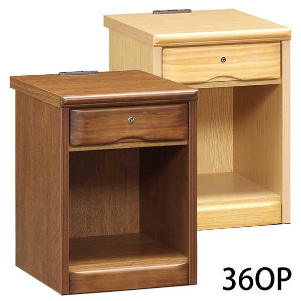 ナイトテーブル サイドテーブル 幅36cm リビング収納 ブラウン ナチュラル 2色 シンプル モダン ベーシック パイン 日本製 引出箱組 オープンタイプ 鍵付き 2口コンセント 寝室 ベッドサイドテーブル