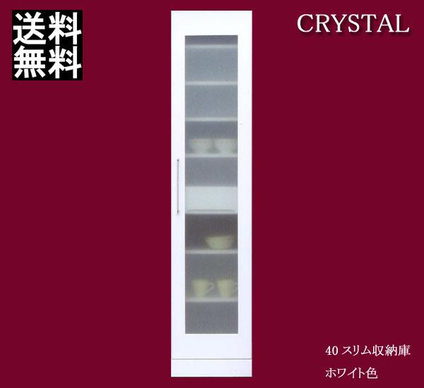 すき間収納家具 隙間 薄型 幅40cm キッチン 収納家具/スリム収納 CRYSTAL40スリム収納庫(食器棚)