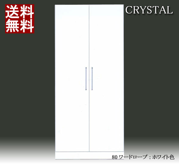 衣類収納 クローゼット 洋服タンス ワードローブ 【 開梱設置無料 】 CRYSTAL80ワードローブ