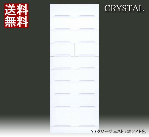 【 開梱設置無料 】タンス タワーチェスト エナメル鏡面 ホワイト色 整理ダンス CRYSTAL70 タワーチェスト