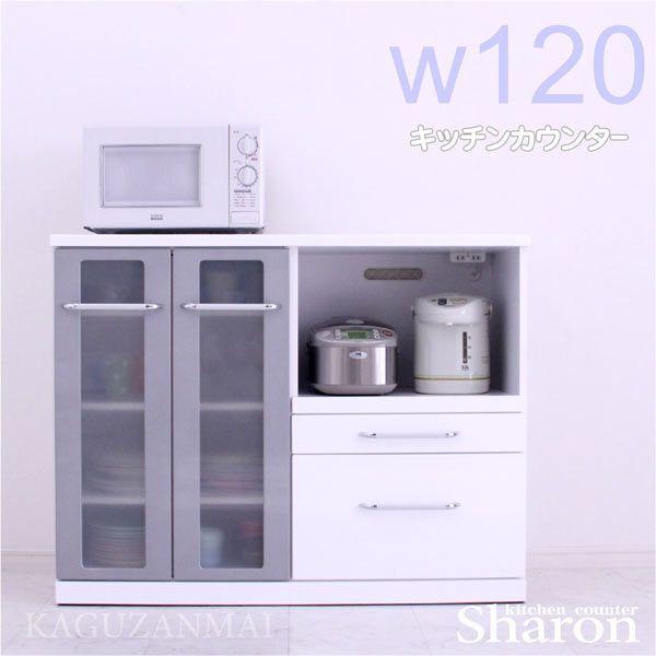 キッチンカウンター/キッチン収納/レンジ台 ホワイト シャロン SHARON 120キッチンカウンター キッチン収納 レンジ台シャロン SHARON 120キッチンカウンター キッチン収納 レンジ台