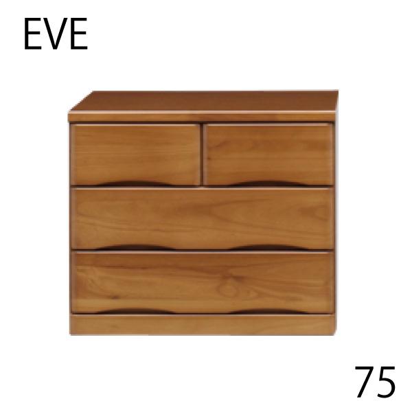 押入れ収納 家具 タンス チェスト 奥行60 整理ダンス 木製 EVE 75 クローゼット スライドレール 北欧 ベーシック ブラウン ミッドセンチュリー シンプル モダン 大川家具 送料無料