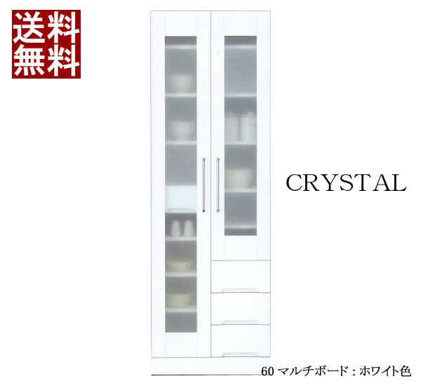 【 開梱設置無料 】キッチン収納 食器棚 鏡面 ホワイト CRYSTAL60マルチボード(食器棚)