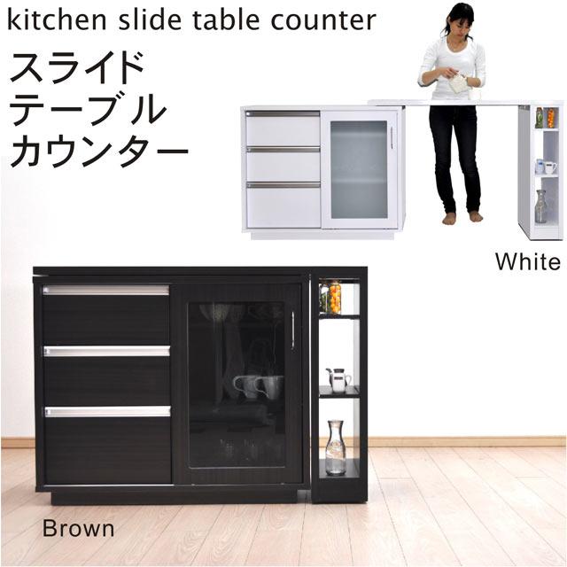 キッチンカウンター キッチン収納 北欧 スライドテーブルカウンター 両面収納