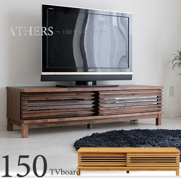 テレビ台 テレビボード 引き戸 【送料無料】スライド扉 150cm 国産 完成品 北欧