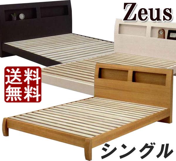 ベッド フレームのみ シングルベッド スノコ 木製 ゼウス シングルサイズ ウェンジ ホワイト ナチュラル 選べる3色 タモ突板 ローベッド ロータイプ コンセント 棚付き 脚タイプ 宮付き 一人暮らし 新生活