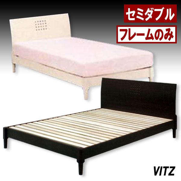 ベッド フレームのみ セミダブルベッド スノコ ヴィッツ セミダブル SDサイズ ウェンジ ホワイト 選べる2色 スノコ タモ突板 シンプル モダン ベーシック 北欧 スタンダード