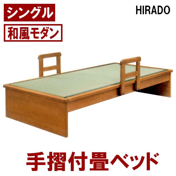 畳ベッド シングルベッド 木製 平戸I型 手摺り付き 畳ベッド 引き出し別売り ライト色 シンプル モダン 和風 タタミ すのこ ヘッドボード無し