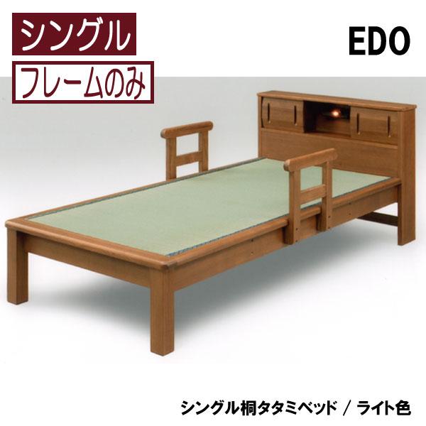 畳ベッド シングルベッド 木製 タタミベッド ベッドフレームのみ 和 和風 宮付 ライト付 手摺付 シンプル モダン ベーシック タモ突板