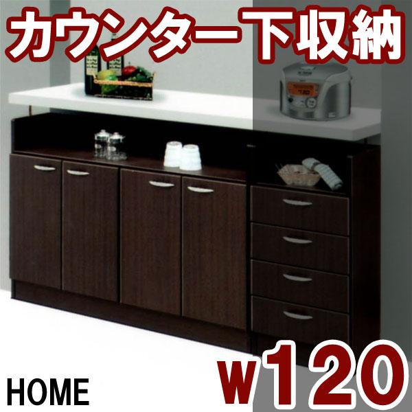キッチン収納 隙間 カウンター下収納 隙間収納家具 薄型 幅120cm HOME 120キッチンカウンター下収納 ダークブラウン ナチュラル ホワイト