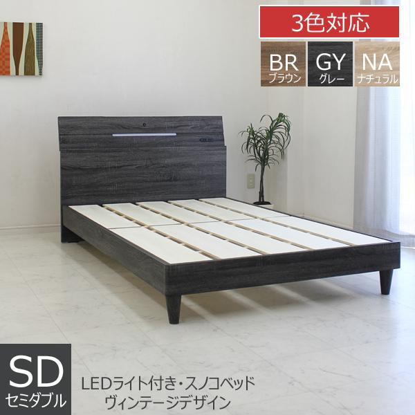 ヴィンテージ風セミダブルベッド ベッド ベッドフレームのみ ダメージ加工 3Dエンボス強化シート スノコ コンセント付 LEDライト付き 棚付き 選べる2色 グレー ナチュラル すのこベッド セミダブル ワンルーム 一人暮らし 新生活 1K