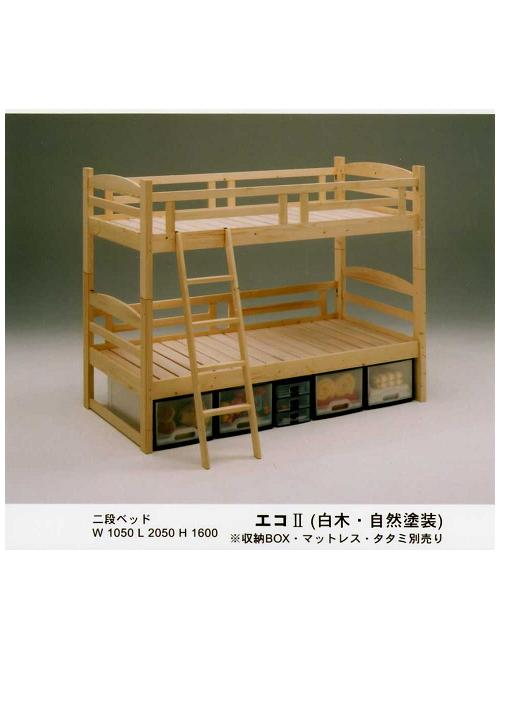 二段 ベッド 2段ベッド 2段ベット スノコ 木製 エコII2段ベッド パイン