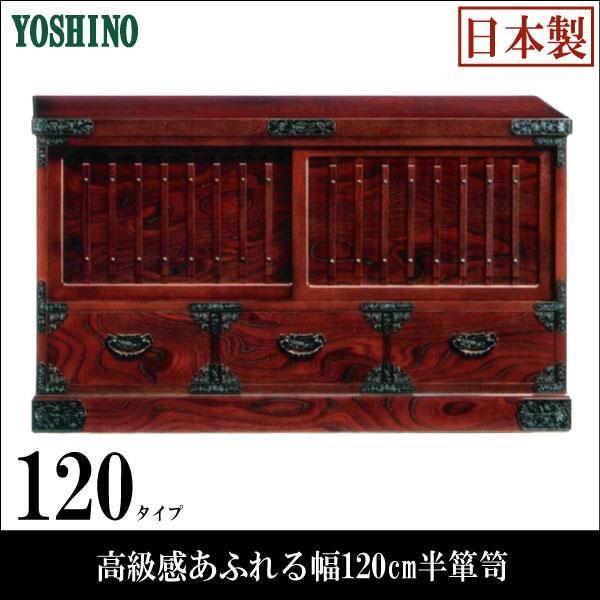民芸家具(和風 和モダン)半タンス(キャビネット サイドボード) 木製 半タンス120