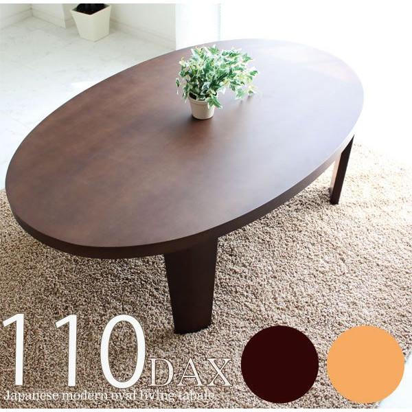 オーバル型折れ脚テーブル 座卓 ちゃぶ台 楕円テーブル 幅110cm 折りたたみ 折れ脚 突板 楕円 楕円形 北欧 モダン シンプル 和風 和モダン 木製 ワンルーム 一人暮らし 新生活 1K