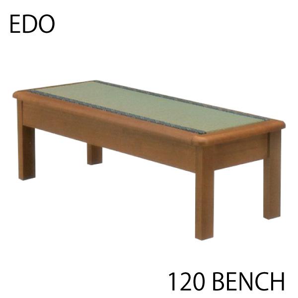ベンチ 畳ベンチ 畳付チェアー 椅子 タモ 木製 和 和風 モダン 幅120cm タモ材, 人気ブランドを 9e293e1a