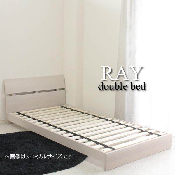 ダブルベッド ロータイプベッド ホワイト すのこ 木製 フレームのみ タモ突板 シンプル モダン ベーシック 北欧 スタンダード ローベッド Dサイズ ベッド下6cm