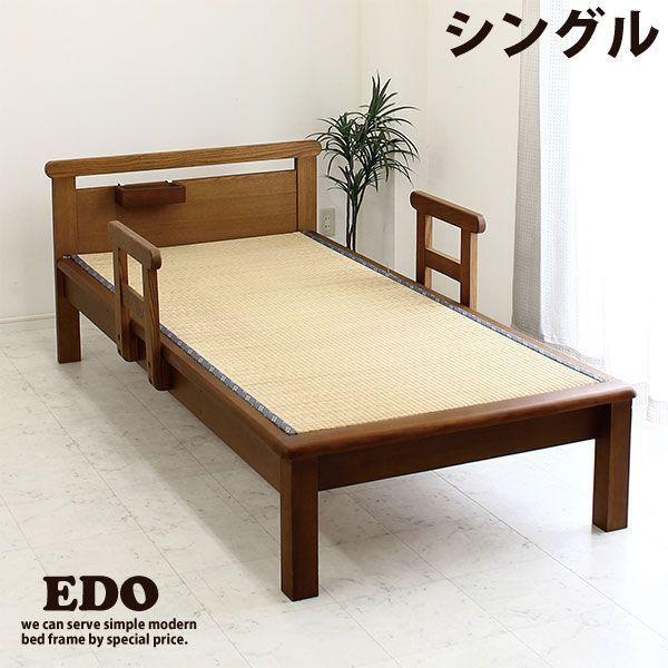 畳ベッド シングルベッド 木製 タタミベッド 収納 手摺付 シンプル モダン 和風 ベーシック ブラウン 小物入れ付き