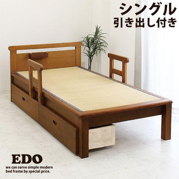 畳ベッド シングルベッド フレーム 木製 タタミベッド 収納 引出付き 手摺付 シンプル モダン 和風 ベーシック タモ材 シングルサイズ ライトブラウン 新生活 1K 一人暮らし