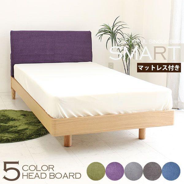 ベット シングル マットレス付き おしゃれカバー ベッド シンプル ワンルーム 一人暮らし 新生活 1K