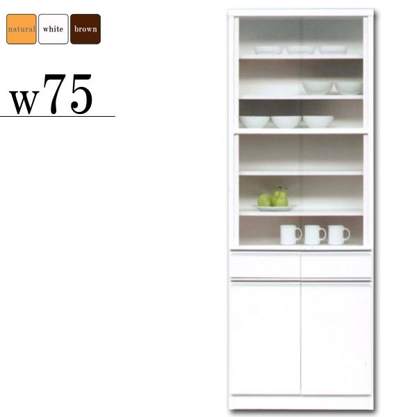 ダイニングボード 食器棚 幅72cm 完成品 ハイタイプ キッチンボード 引き戸 キッチン収納 カップボード 薄型 スリム ガラス扉 木製 引き出し シンプル モダン 日本製