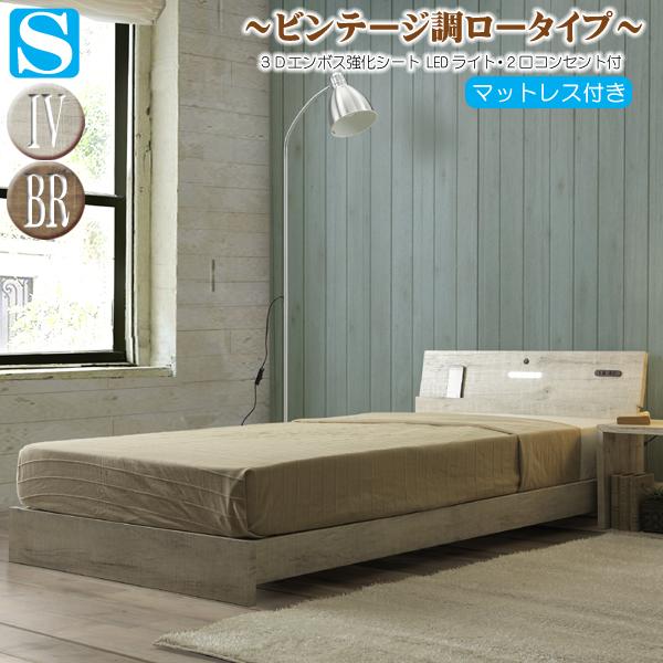 ベッド シングルベッド ビンテージ調 マットレス付き レトロ コンセント付 ロータイプ LEDライト付き ボンネルコイルマットレス シングル モダン シンプル 北欧 ヴィンテージ アイボリー ブラウン 選べる2色 ワンルーム 一人暮らし 新生活 1K