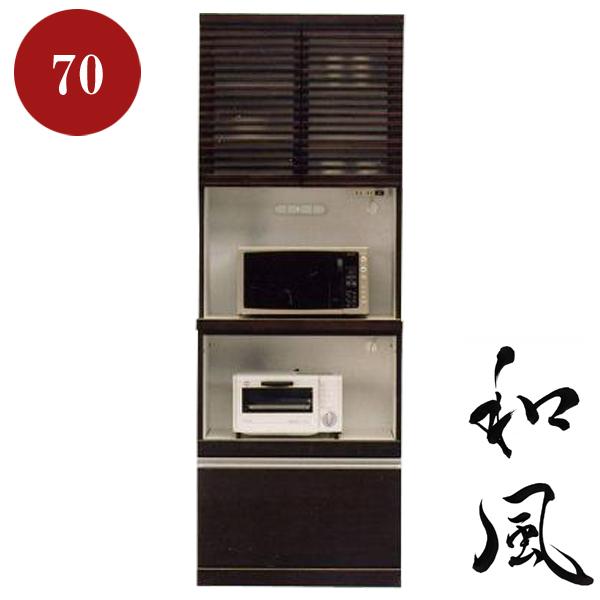 【 開梱設置無料 】キッチン収納 食器棚 レンジボード 和風 モダン タモ 木製 ワンダー70オープン上格子食器棚 ダークブラウン