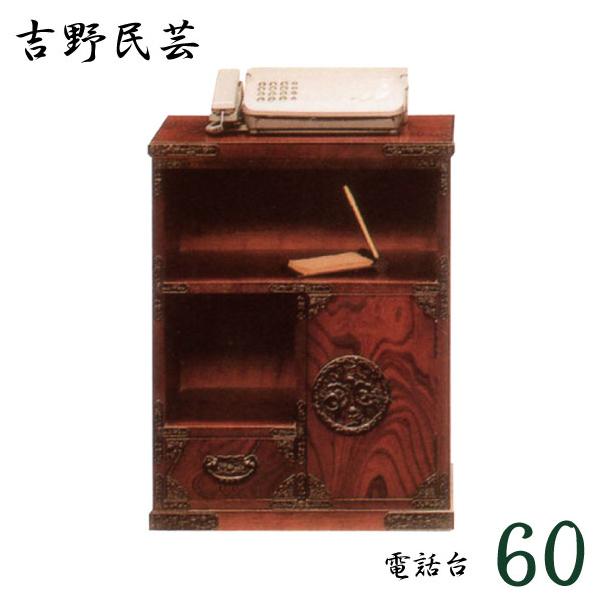 民芸家具 民芸調TEL台 和風 和モダン キャビネット サイドボード 木製 電話台60