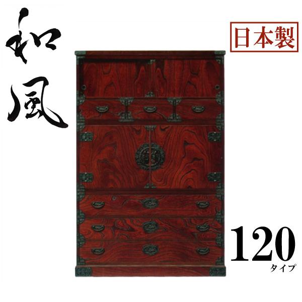 民芸家具(和風 和モダン)和タンス 民芸調 家具 木製 【 開梱設置無料 】 和タンス120