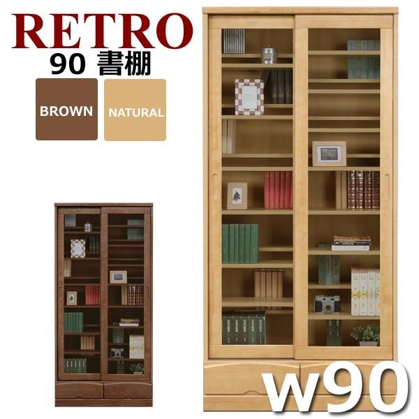 本棚 書棚 90cm キャビネット ブックシェルフ 木製 日本製 完成品 北欧