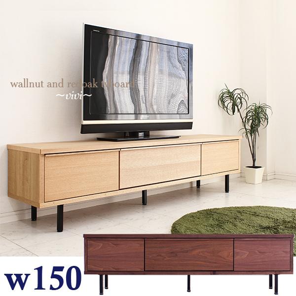 テレビ台 ローボード TV台 幅150cm 高さ46cm 奥行42cm 150 木製 完成品 日本製 北欧 ベーシック シンプル モダン 無地 ウォールナット レッドオーク フラップ