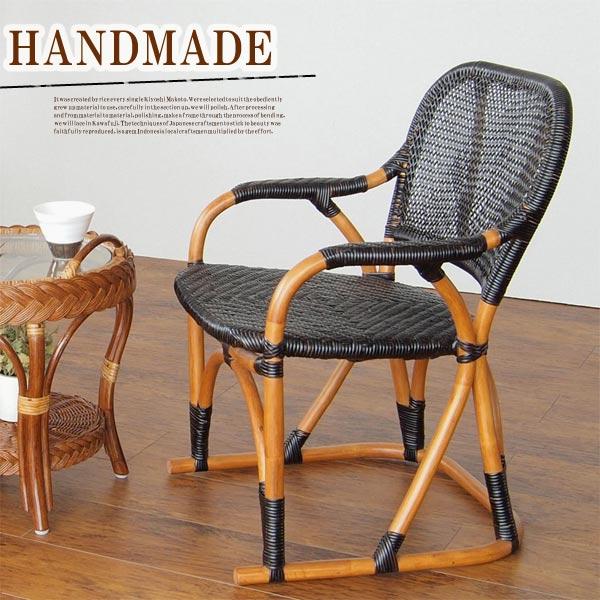 ラタンチェア 籐チェア アジアンチェア ダイニングチェア 完成品 椅子 籐椅子 籐家具 パーソナル 一人掛け 高座椅子 木製