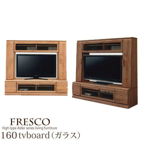 テレビ台 テレビボード ハイタイプ 幅160cm ガラス戸 北欧ミッドセンチュリー【開梱設置無料】