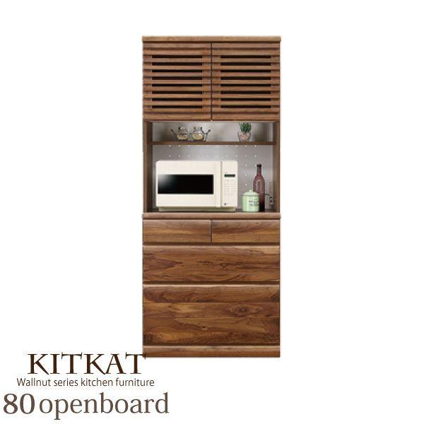 レンジ台 キッチン収納 幅80cm 完成品 木製 北欧 アウトレット価格 日本製【 開梱設置無料 】