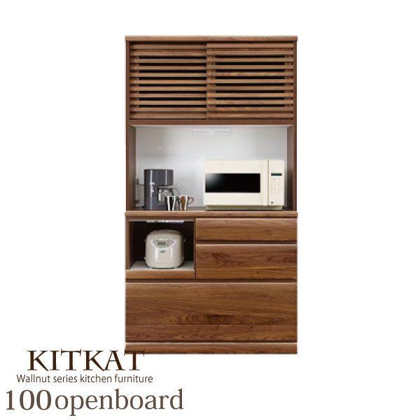 レンジ台 キッチン収納 幅100cm 完成品 木製 北欧 アウトレット価格 日本製