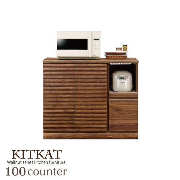キッチンカウンター キッチン収納 幅100cm 完成品 木製 北欧 アウトレット価格 日本製