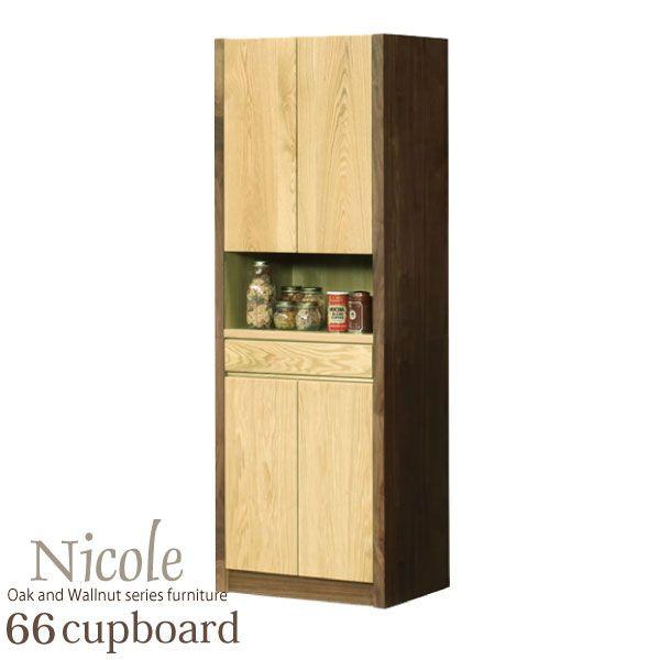 食器棚 キッチン収納 幅66cm 完成品 木製 北欧 アウトレット価格 日本製
