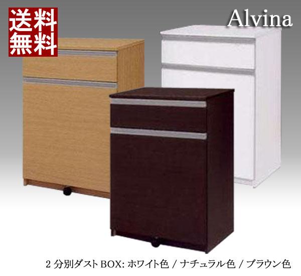 キッチン収納家具/食器棚/ダストボックス 2分別ダストBOX ホワイト/ナチュラル/ブラウン