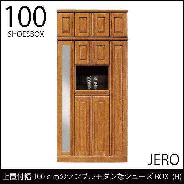 玄関収納 下駄箱 シューズボックス 上置付JERO100シューズBOX(H) 【 開梱設置無料 】