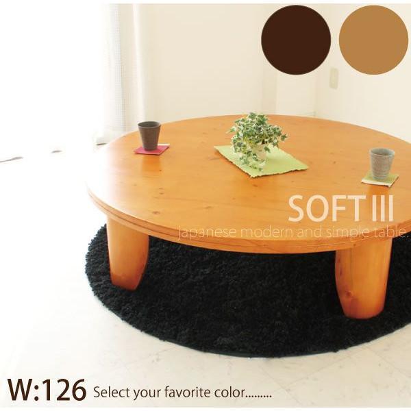 座卓 丸テーブル ちゃぶ台 天然木 無垢材 幅126cm テーブル ローテーブル 和 モダン 和風 和モダン 業務用 木製 パイン材 無垢 ナチュラル シンプル 126座卓 重厚感 ボリューム 選べる2色 ダークブラウン色 ライトブラウン色 送料無料