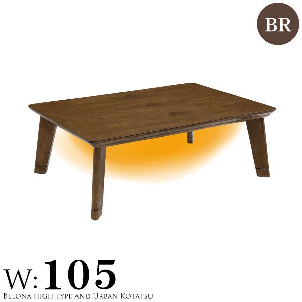 こたつ コタツ 炬燵 105 ローテーブル 長方形 ロータイプ ウォールナット