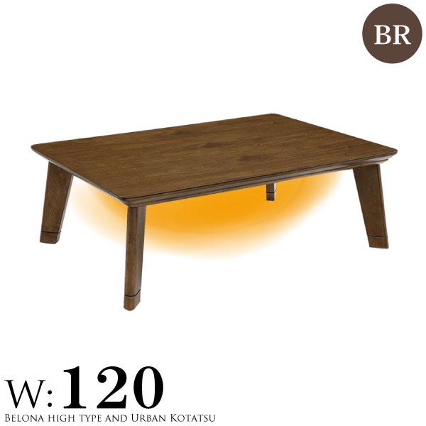 こたつ コタツ 炬燵 ローテーブル 120 長方形 ロータイプ ウォールナット