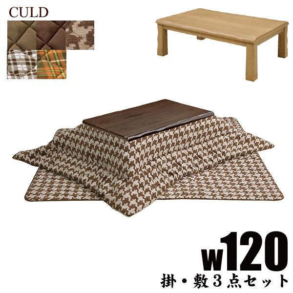 家具調こたつ セット ロータイプ コタツ コタツセット 120cm こたつテーブル 掛け敷き 布団セット シンプル 和風 モダン 長方形 手元コントロール 送料無料