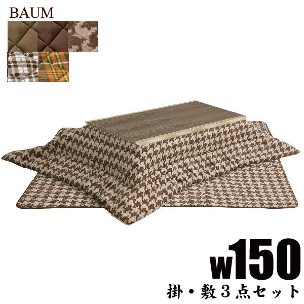 こたつ セット コタツ コタツセット 120cm こたつテーブル 掛け敷き 布団セット