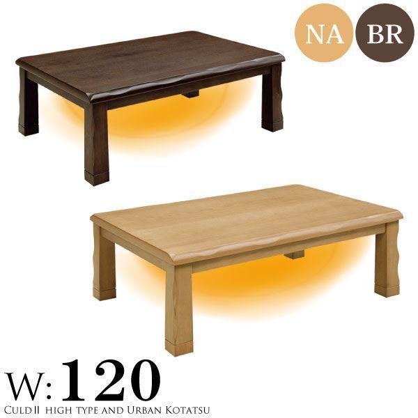 こたつ コタツ 炬燵 ローテーブル 120 長方形 シンプル モダン ロータイプ 和風モダン 手元コントローラー 送料無料