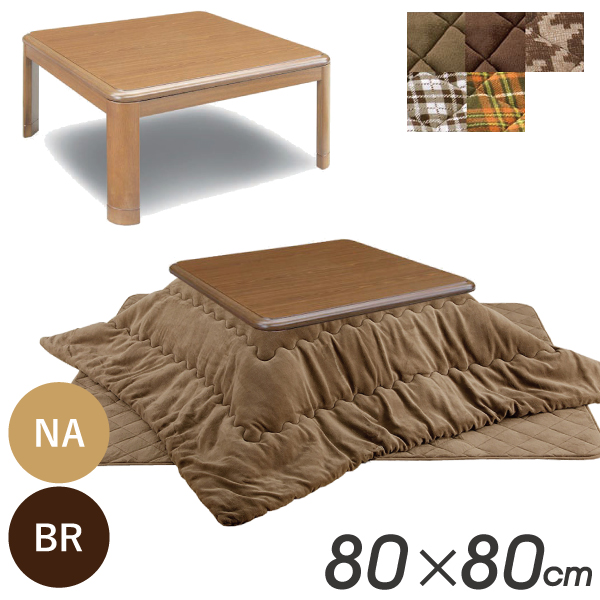 こたつ 布団セット 家具調 リビング 80cm テーブル ロータイプ コタツセット こたつテーブル 掛け敷き 布団セット シンプル 和風 モダン ポリエステル100% ブラウン ナチュラル 中間スイッチ 送料無料