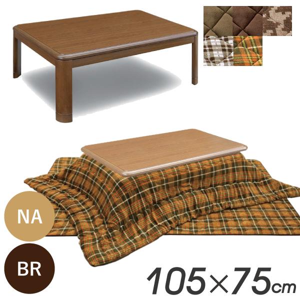 こたつ こたつテーブル セット105cm 家具調こたつ コタツ コタツセット 掛け 敷き 布団セット 長方形 メラミン シンプル 和風 モダン ポリエステル100% ブラウン ナチュラル 2色 中間スイッチ 石英管ヒーター 送料無料