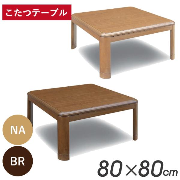 こたつ こたつテーブル リビング 80cm ロータイプ 小型 正方形 家具調 コタツ カジュアル ブラウン ナチュラル 2色 シンプル ベーシック 和風 モダン 石英管ヒーター 中間スイッチ メラミン 送料無料