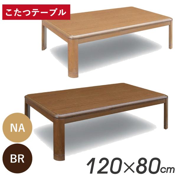 こたつ 家具調コタツ 120cm リビング こたつテーブル 長方形 ロータイプ シンプル 和風 モダン ブラウン ナチュラル 2色 中間スイッチ オールシーズン メラミン カジュアル スタンダード ベーシック 送料無料