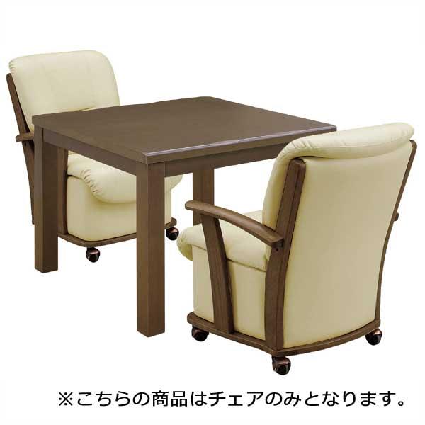 チェア イス 椅子 リビング ダイニングこたつ ハイタイプ用 チェア1脚のみ 木製 肘付き キャスター付き 和風 モダン シンプル ナチュラル ブラウン 送料無料
