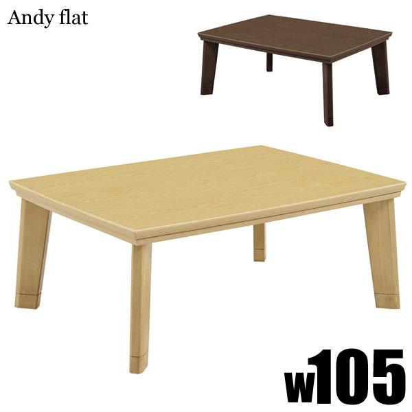 こたつ リビング 家具調こたつ ロータイプ テーブル コタツ 105cm 長方形 こたつテーブル メラミン 化粧繊維板 フラットヒーター 手元コントロール シンプル 和風 モダン ベーシック カジュアル こたつのみ 送料無料